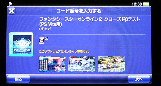 PS-VITAのファンタシースターオンライン2のクローズドベータテストやってみた3.jpg