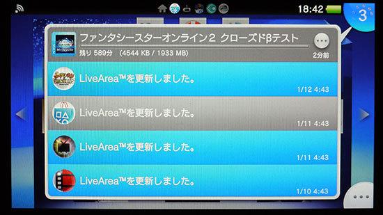 PS-VITAのファンタシースターオンライン2のクローズドベータテストやってみた4.jpg