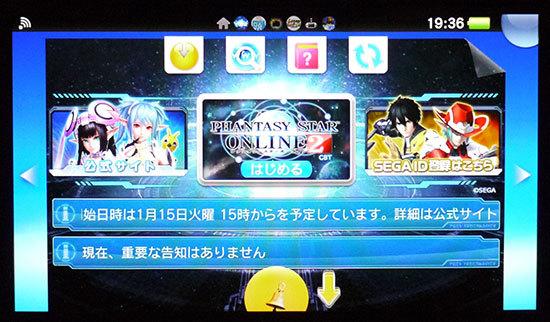 PS-VITAのファンタシースターオンライン2のクローズドベータテストやってみた5.jpg