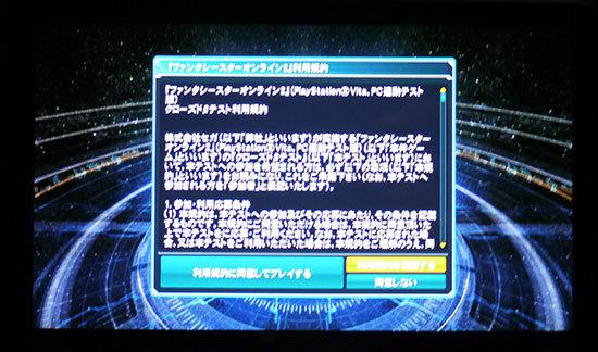 PS-VITAのファンタシースターオンライン2のクローズドベータテストやってみた6.jpg