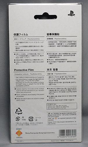 PS-VITAの保護フィルム-(PCH-ZPF1J)が70%offだったので買った2.jpg