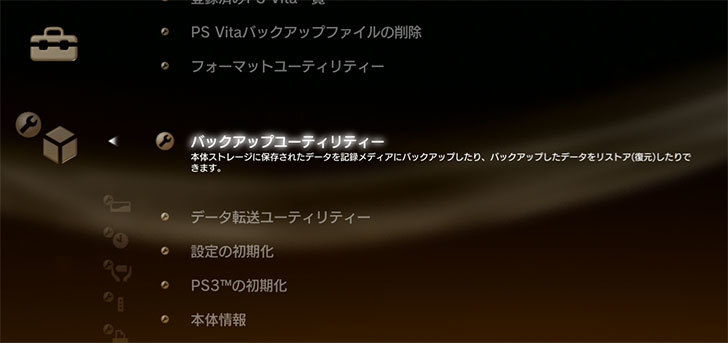 PS3-CECH-3000AのHDDをTOSHIBA-2.5インチHDD-MQ01ABD100に交換をした2.jpg