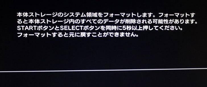 PS3-CECH-3000AのHDDをTOSHIBA-2.5インチHDD-MQ01ABD100に交換をした23.jpg
