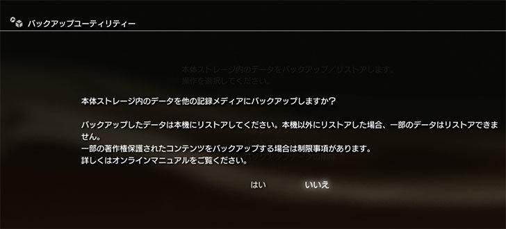 PS3-CECH-3000AのHDDをTOSHIBA-2.5インチHDD-MQ01ABD100に交換をした4.jpg
