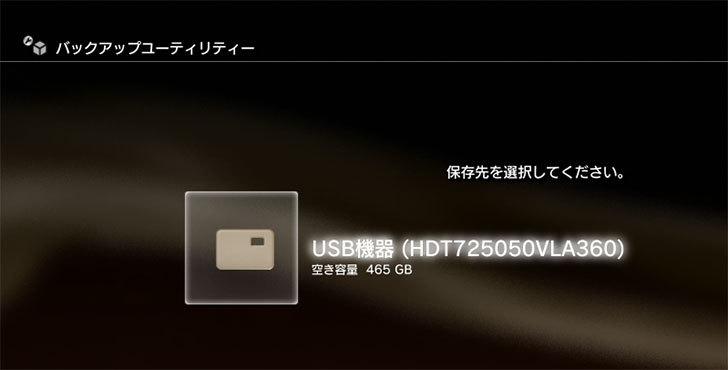 PS3-CECH-3000AのHDDをTOSHIBA-2.5インチHDD-MQ01ABD100に交換をした5.jpg