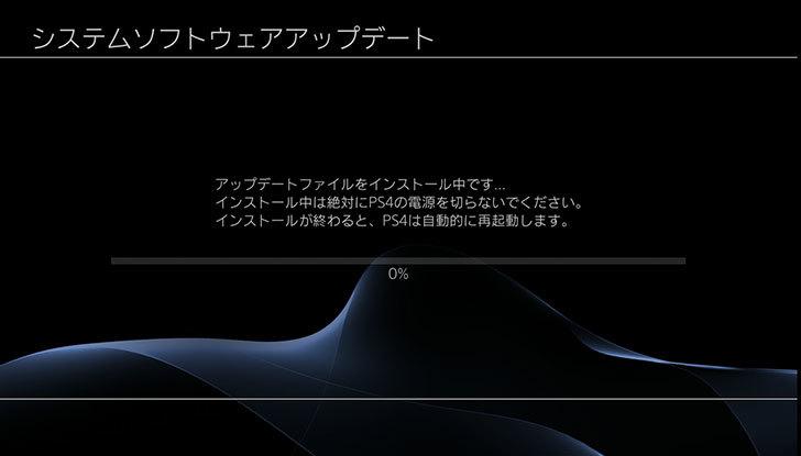 PS4のシステムソフトウエアを2.0にバージョンアップした1.jpg