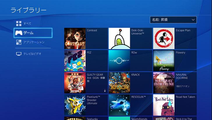 PS4のシステムソフトウエアを2.0にバージョンアップした2.jpg