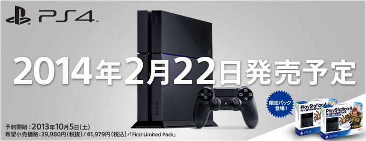 PS4は、取りあえず買う。やってみたいソフトは無いけど1.jpg