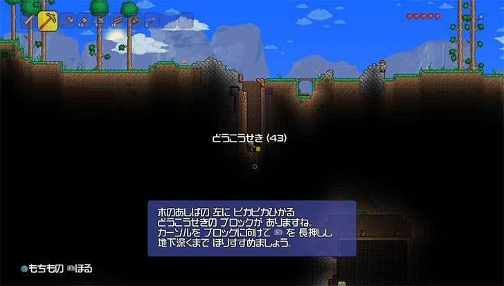 PS4版のテラリア(体験版)を落としてみた2.jpg