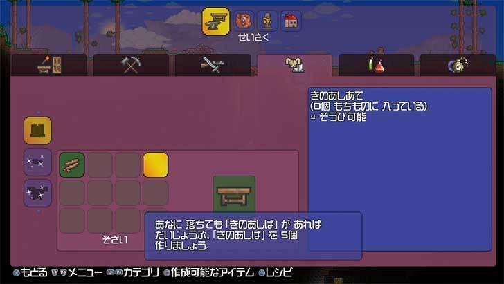 PS4版のテラリア(体験版)を落としてみた3.jpg