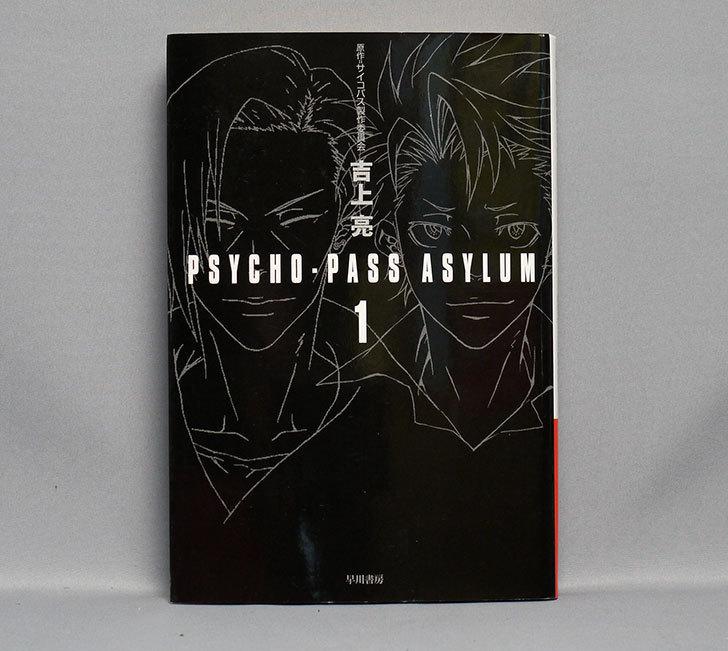 PSYCHO-PASS-ASYLUM-1-吉上-亮-(著)を買った1.jpg