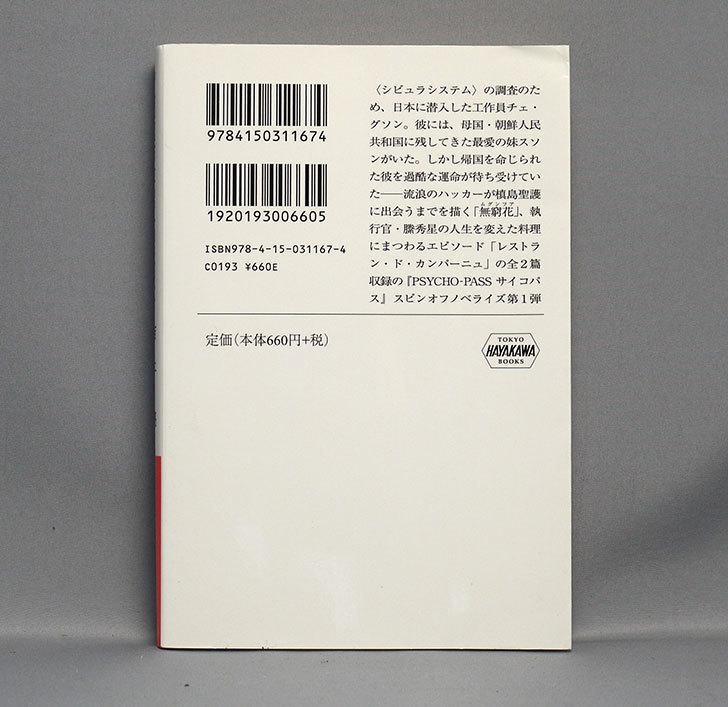 PSYCHO-PASS-ASYLUM-1-吉上-亮-(著)を買った2.jpg