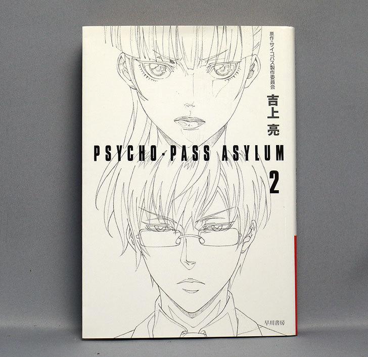 PSYCHO-PASS-ASYLUM-2-吉上-亮-(著)を買った1.jpg