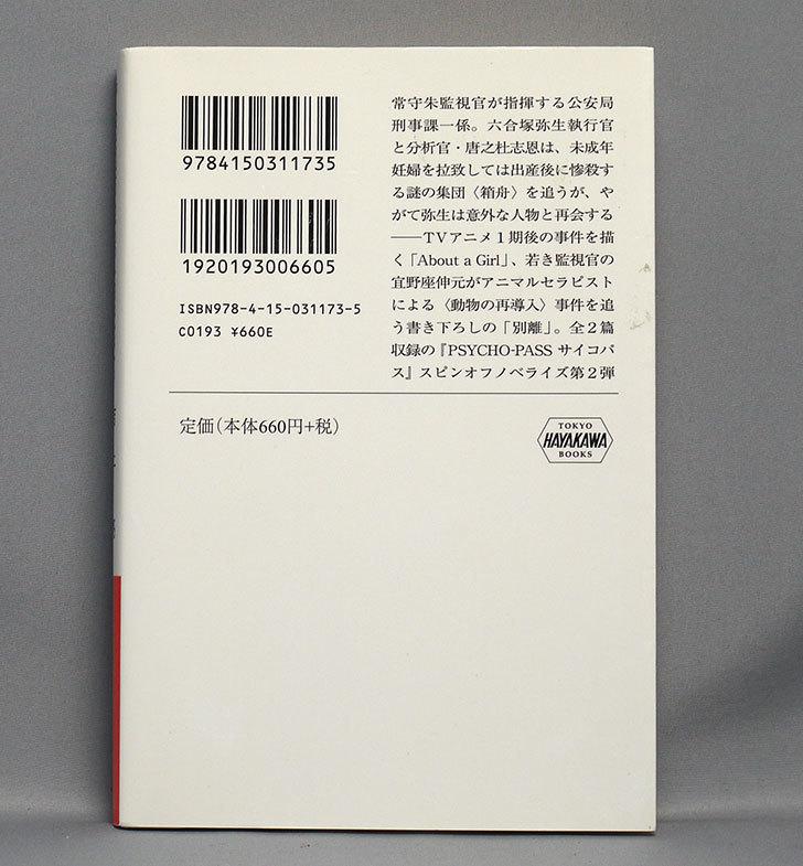 PSYCHO-PASS-ASYLUM-2-吉上-亮-(著)を買った2.jpg