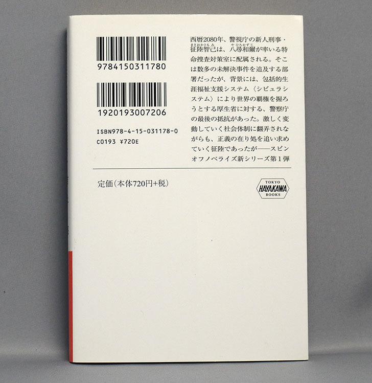 PSYCHO-PASS-GENESIS-1-吉上-亮-(著)を買った2.jpg