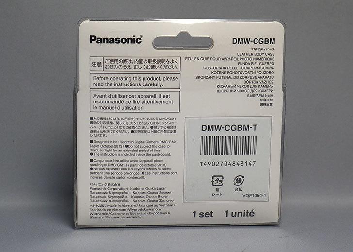 Panasonic-DMW-CGBM-T-本革ボディケース-ルミックス-ブラウンを買った3.jpg