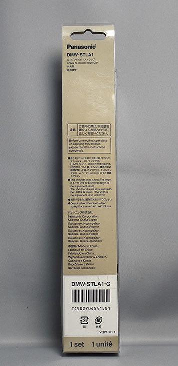 Panasonic-DMW-STLA1-G-ロングショルダーストラップ-グリーンを買った3.jpg