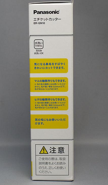 Panasonic-エチケットカッター-黒-ER-GN10-Kを買った4.jpg