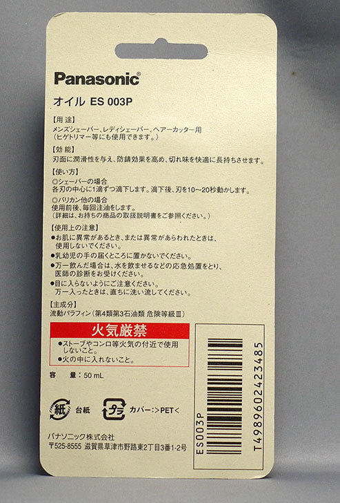 Panasonic-オイル-ES003Pを買った2.jpg