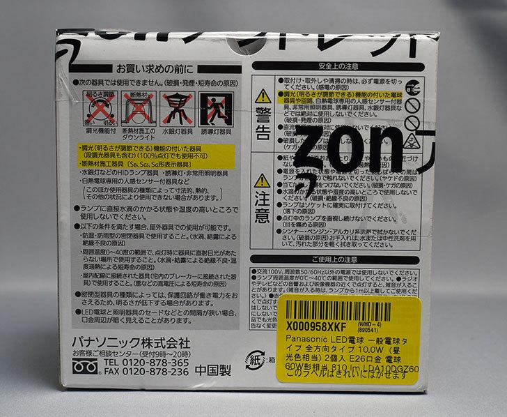 Panasonic-LDA10DGZ60W2Tがamazonアウトレットにあったので買った2.jpg