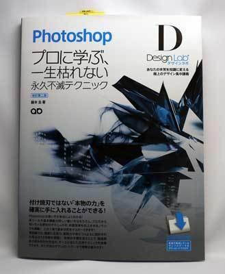 Photoshopデザインラボ--プロに学ぶ、一生枯れない永久不滅テクニック.jpg