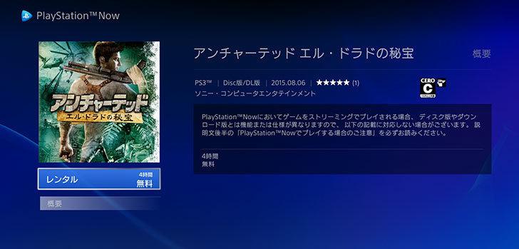 PlayStation-Now-ユーザーテストでアンチャーテッド-エル・ドラドの秘宝をやってみた1.jpg