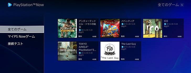 PlayStation-Now-ユーザーテストでアンチャーテッド-エル・ドラドの秘宝をやってみた2.jpg