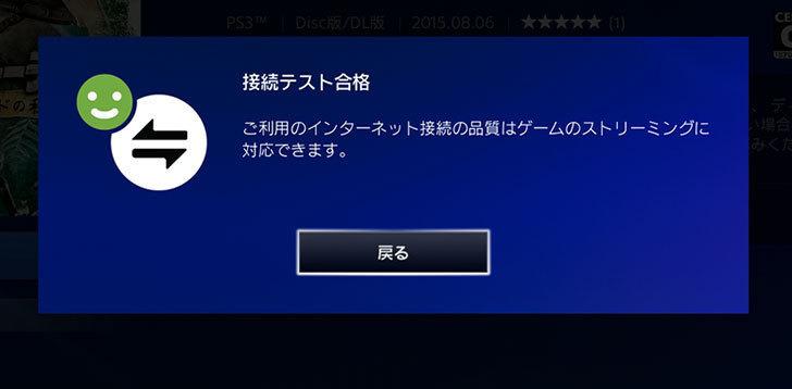 PlayStation-Now-ユーザーテストでアンチャーテッド-エル・ドラドの秘宝をやってみた3.jpg