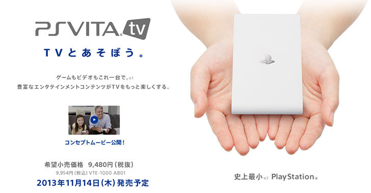 PlayStation-Vita-TV-(VTE-1000AB01)を予約した1.jpg