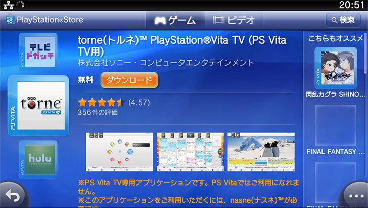 PlayStation-Vita-TV-(VTE-1000AB01)を接続して起動確認をした3.jpg