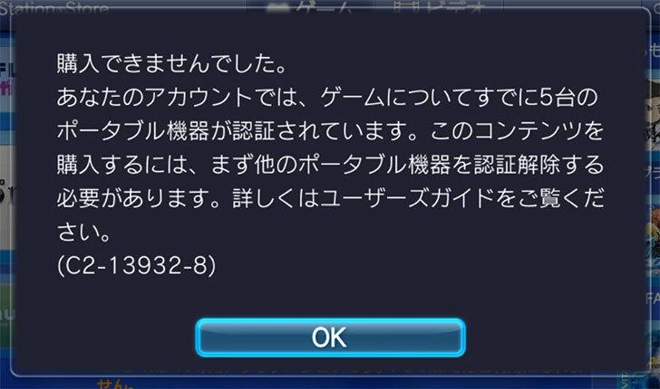 PlayStation-Vita-TV-(VTE-1000AB01)を接続して起動確認をした4.jpg