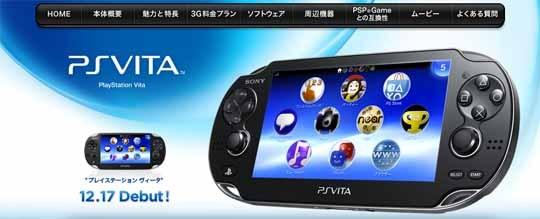 PlayStation Vita、予約再開.jpg