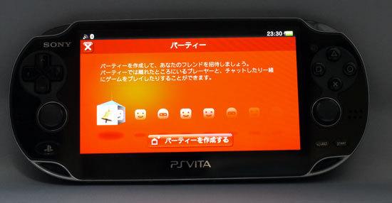 PlayStation Vita、軽く使ってみた 2.jpg