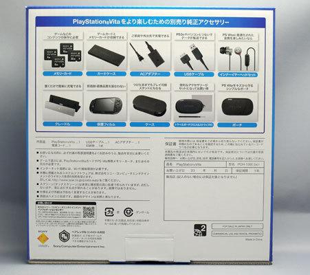 PlayStation Vitaが2台来た。2.jpg