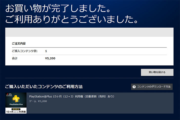 PlayStation(R)Plus-15ヶ月(12+3)利用権を買った.jpg
