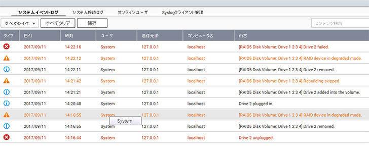 QNAP-TS-439-Pro-II+-のHDDが壊れたので交換した6.jpg