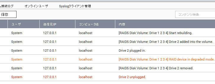QNAP-TS-439-Pro-II+-のHDDにS.M.A.R.T.情報に警告が出たので交換した2.jpg