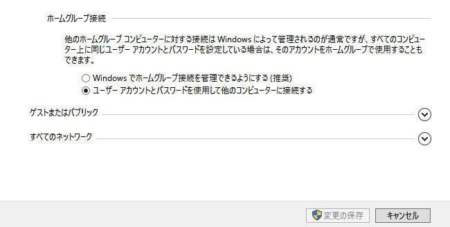 QNAPにWindows10でアクセスすると認証エラーで接続できない時の対応7.jpg
