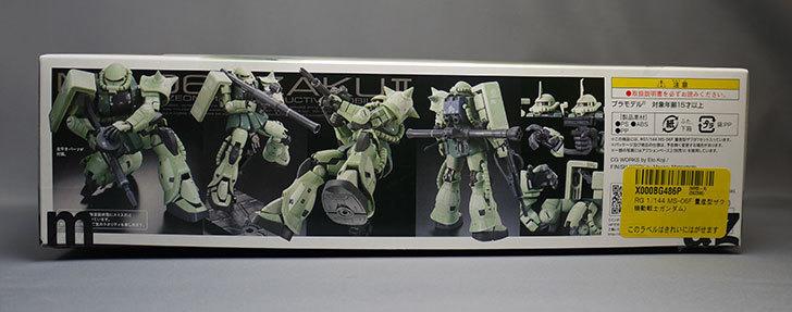 RG-1-144-MS-06F-量産型ザクが届いた2-3.jpg