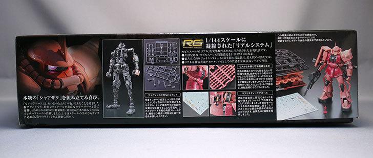 RG-1-144-MS-06S-シャア・アズナブル専用-ザクII-が届いた2.jpg