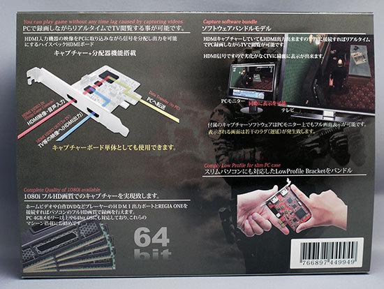 RIGIA-ONE-HDMIキャプチャーカードを買った3.jpg