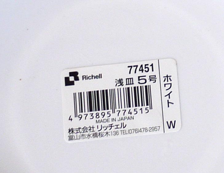 Richell-浅皿5号-ホワイト-77451をケイヨーデイツーで2枚買って来た4.jpg