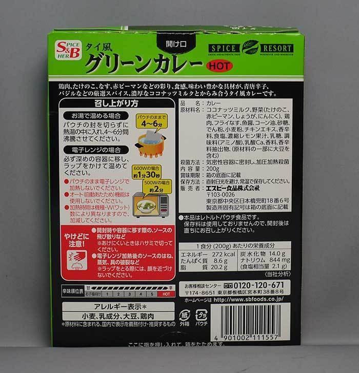 S&B-スパイスリゾート-タイ風グリーンカレーHOT-200gを買って来た2.jpg