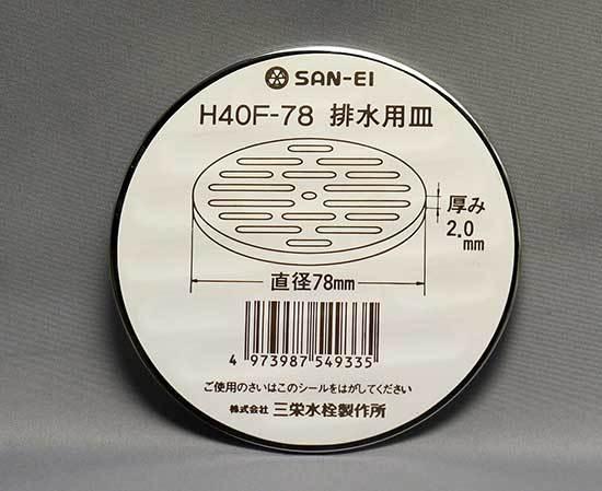 SAN-EI-H40F-78-排水用皿-2.jpg