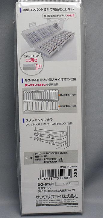 SANWA-SUPPLY-DG-BT6Cを2個買った3.jpg