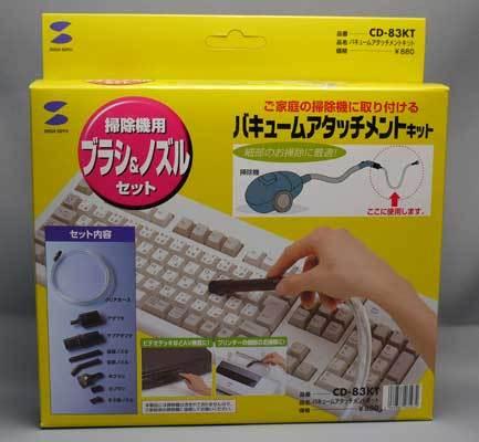 SANWA SUPPLY CD-83KT バキュームアタッチメントキット1.jpg