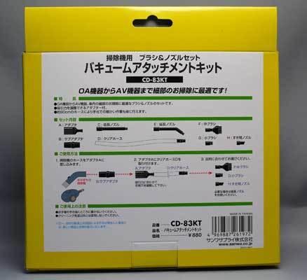 SANWA SUPPLY CD-83KT バキュームアタッチメントキット2.jpg