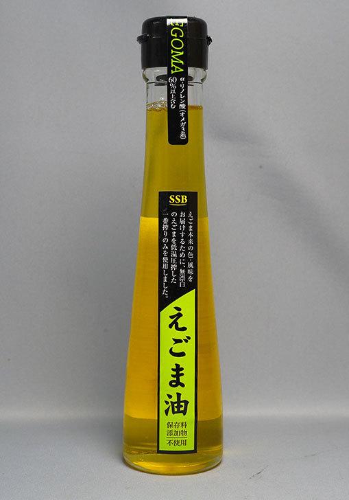 SSB-えごま油-115gを買って来た1.jpg