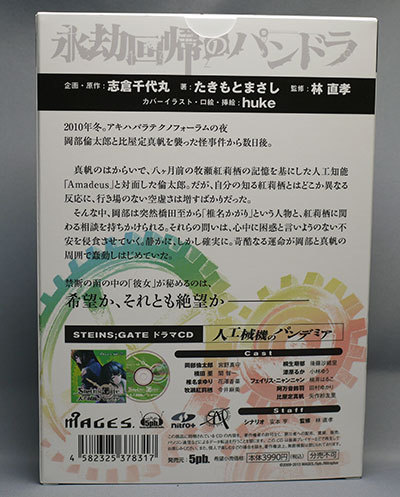 STEINS;GATE-永劫回帰のパンドラ-ドラマCD付き初回限定版が来た2.jpg