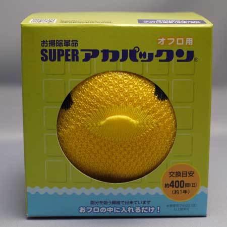 SUPERアカパックン(お風呂用)オレンジ 2.jpg
